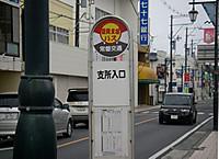 「支所入口」のバス停