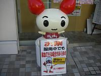 「お薬服用中でも献血できる場合があります」という看板を首から下げたマスコット人形