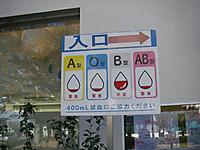 A型緊急、O型緊急、B型不足、AB型緊急