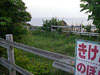 崖の縁にある旧い柵から数メートル下がったところに高さ1メートルほどの新しい柵が作られていて「きけん のぼるな」という警告が。