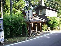 県道の川側に楼門のような木造の建物があり、3メートルほどの高さに「上総養老の滝」という白い行灯型看板