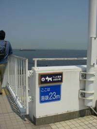 5階テラスの手すりに貼られている「海抜23メートル」と下にペットの水飲み場があることを示すプレート
