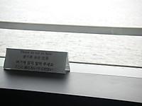 窓辺に置かれた「ここに座らないで」と4か国語で書かれたV字型プレート