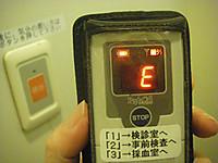 トイレの中で無線呼び出し機が鳴るので見たら圏外でエラーの表示。