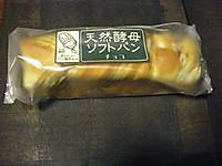 袋に入った7センチメートル×7センチメートル×23センチメートルほどのパン。