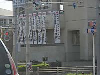 銚子市役所庁舎壁面にかかるスポーツ選手を称える「祝 出場」等の垂れ幕8枚