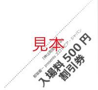 解説冊子の表紙右下には斜めに「入場料500円割引券」と印字されている。