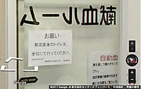ドアに貼ってある「献血後のトイレは坐位にて行ってください。」というお願い。