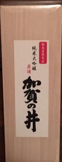 加賀の井と書かれた箱