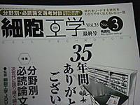 月刊「細胞工学」最終号表紙。「35年間 ありがとう ございました」と大きく縦書き