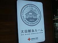 献血ルームのドア前に掲げられた看板