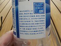 ペットボトルのラベル。天然の微炭酸水と書いてある。