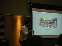 大きく「うみラボ」と写されたスライド
