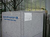 キャンパス・イノベーションセンター東京の門柱に貼られた手書きの案内