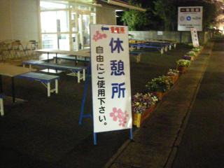 「休憩所 ご自由にご使用ください。」という立て看板。
