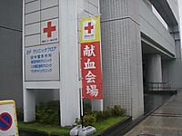 「献血会場」と書かれた幟