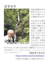 秩父華厳の滝の前で撮ってもらった写真を載せた年賀状。