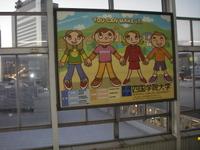 四国学院大学の広告