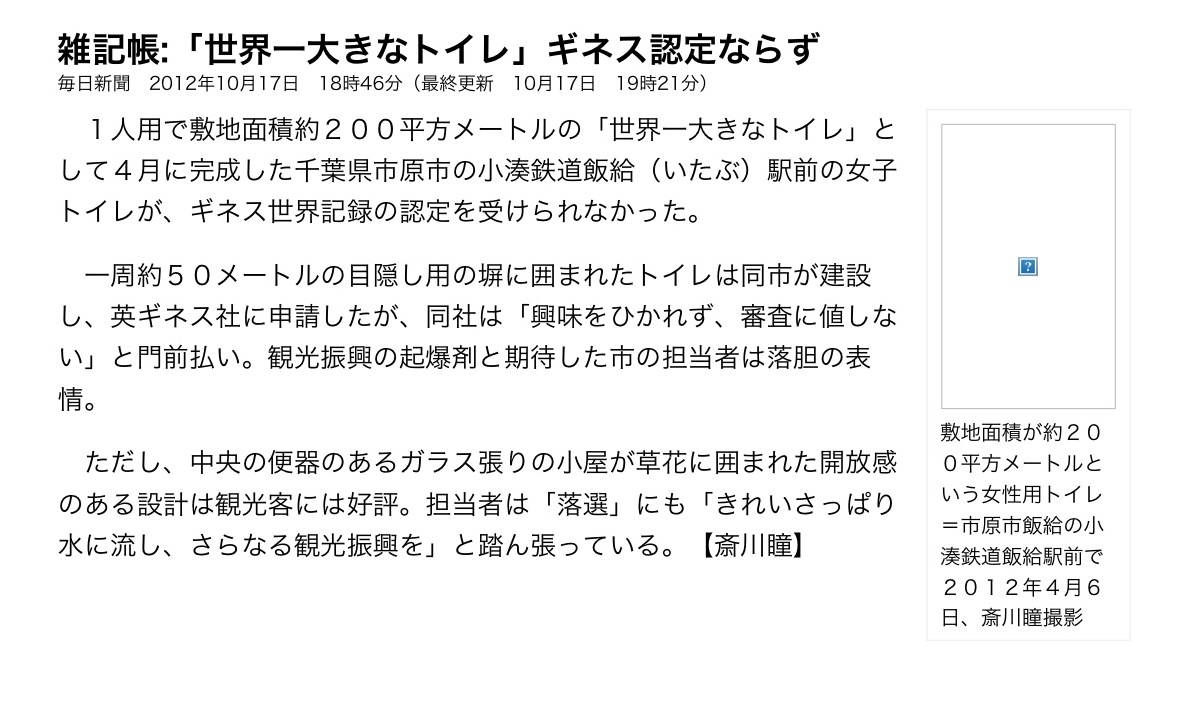 「世界一大きなトイレ」ギネス認定ならず (毎日新聞2012年10月17日)