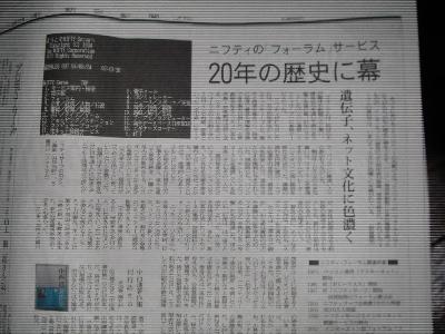ニフティのフォーラム終了を伝える横線の入った新聞記事