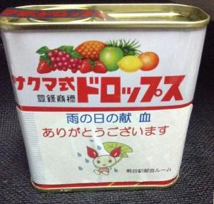 サクマ式ドロップスの缶「雨の日の献血 ありがとうございます」