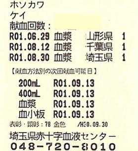 8/30血漿