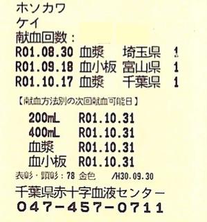 10/17血漿