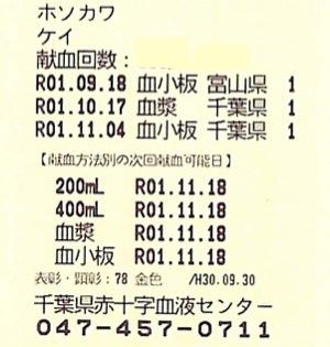 11/4血小板