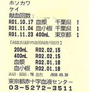 献血カード:東京で全血400mL