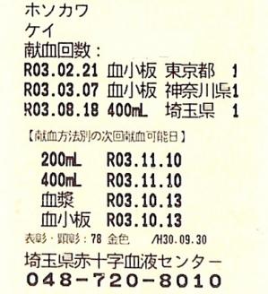 8/18全血