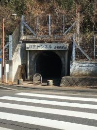 歩道に面したトンネルの口