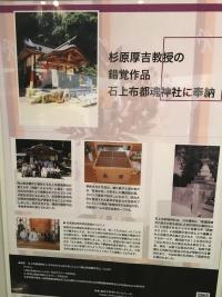 立体錯視作品が石上布都魂神社に奉納されたことを案内するパネル