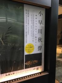 ギャラリー入口に張り出されたポスター