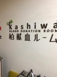 壁に書かれた「柏献血ルーム」の文字