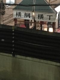 通りの入り口アーチに大きく書かれた「横綱横丁」の文字