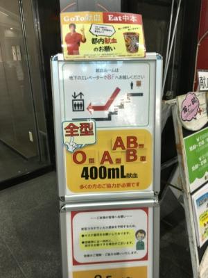 最上部に「GoTo献血/Eat中本」