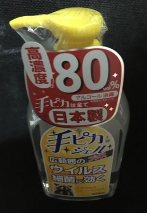 「高濃度80%」「日本製」と書かれたシールの貼られたポンプ容器