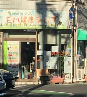 EM健康ショップの看板を掲げた小さな商店
