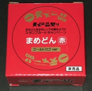 「天下一品」のロゴが入った赤い小箱