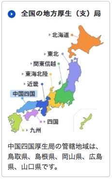 中国四国とは別に四国がある(四国は厚生支局だが省略されている)がある