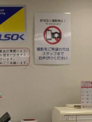 「許可なく撮影禁止! 撮影をご希望の方はスタッフまでお声がけください」という壁の掲示