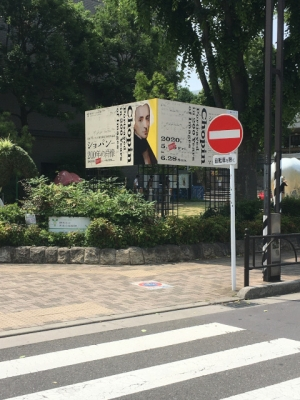 美術館の入り口に立つショパンの大きな肖像画を添えた看板