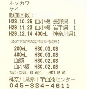 神奈川:全血400mL