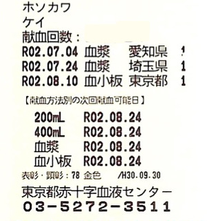 献血カード:東京で血小板